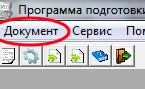 Пункт меню документы