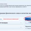 Страница государственная регистрация