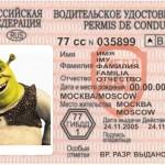Госдума рассматривает законопроект о возможности возвращения водительских прав досрочно