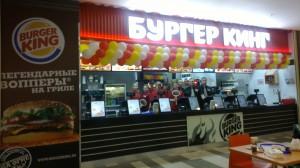 Открытие Burger
