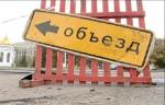 Движение по улице Советская будет закрыто