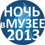 Специальные автобусы будут перевозить гостей «Ночи музеев» в Уфе