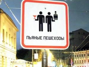 Пьяный пешеход