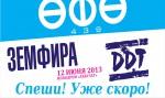 12 июня пропуск на концерт Юрия Шевчука и Земфиры будет организован с 16:30 часов