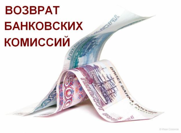 Возврат незаконно начисленных банком процентов и комиссий