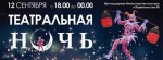 В Кировском районе города Уфы расположены пять площадок акции «Театральная ночь»