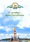 В День республики на ипподроме «Акбузат» пройдет множество интересных мероприятий