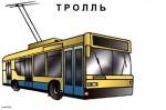 В Уфе закрыли два троллейбусных маршрута
