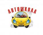 Стоимость обучения в автошколе может дойти до 100 тыс. рублей