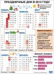 Праздничные дни 23 февраля и 8 марта в 2014 году