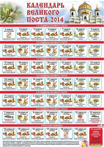 Календарь Великого поста - 2014