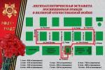 схема движения на 9 мая 2014