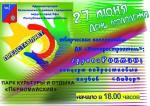 День молодежи в Калининском районе города Уфы