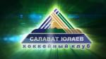 Начало матча «Салават Юлаев» – «Ак Барс» решено перенести