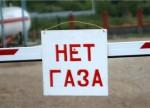 Отключение газа в домах Орджоникидзевского района Уфы переносится на 4 декабря