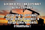 АЗС «Башнефть» повысила цены на бензин