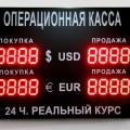 Пятизначные валютные табло