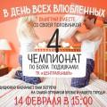 Чемпионат по Боям Подушками