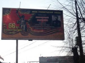66 лет Сталинградской битве