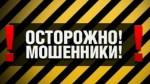 Липецкие мошенники представляются сотрудниками Роспотребнадзора