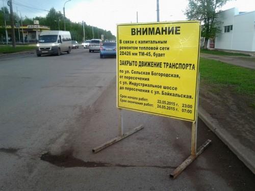 Сельская-Богородская перекрытие 23 мая