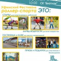 Уфимский фестиваль роллер-спорта