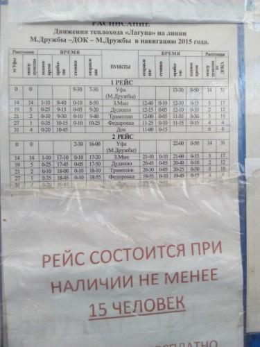 Расписание теплохода Лагуна