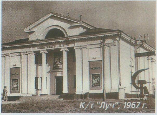 кинотеатр Луч