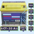 маркировки батареи