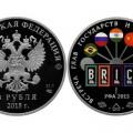 монеты шос и брикс