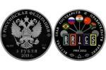 Памятные монеты выпустят к саммитам ШОС и БРИКС в Уфе