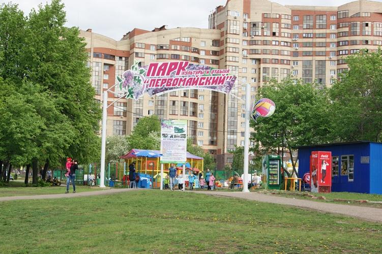 парк первомайский уфа