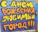План мероприятий на День города в Калининском районе Уфы