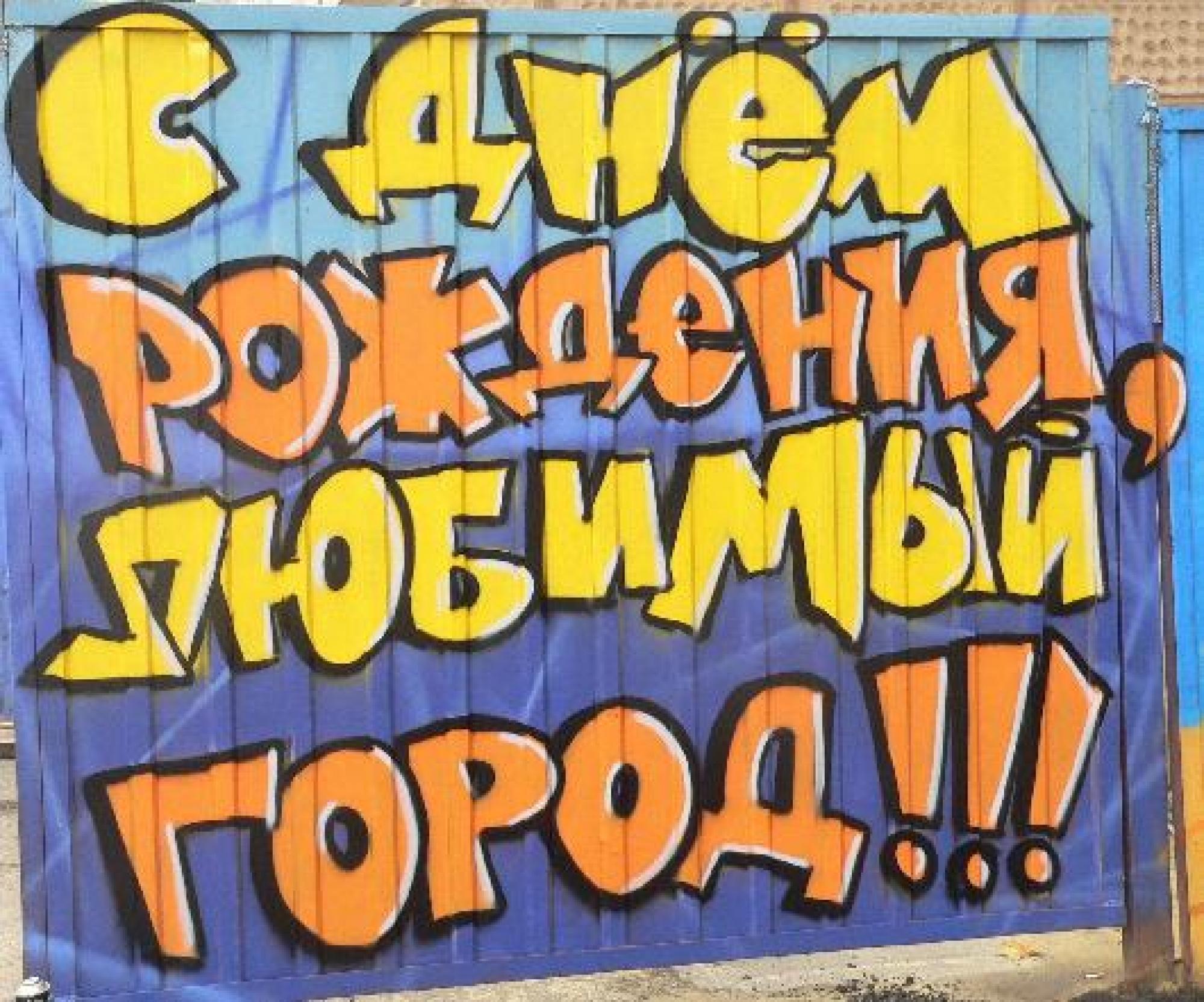 поздравления с днём города москвы в картинках