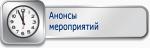 Анонс мероприятий, проводимых в Орджоникидзевском районе с 12 по 19 мая 2017 года