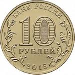 10-рублевая монета «Города воинской славы» выпускается в обращение