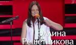 Эллина Решетникова из Уфы прошла в следующий тур проекта Голос