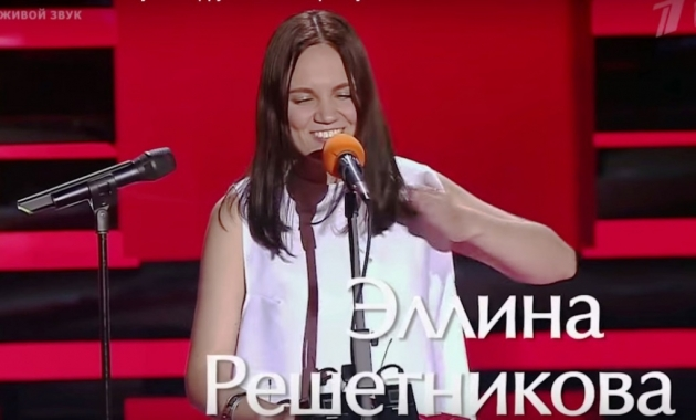 Эллина Решетникова