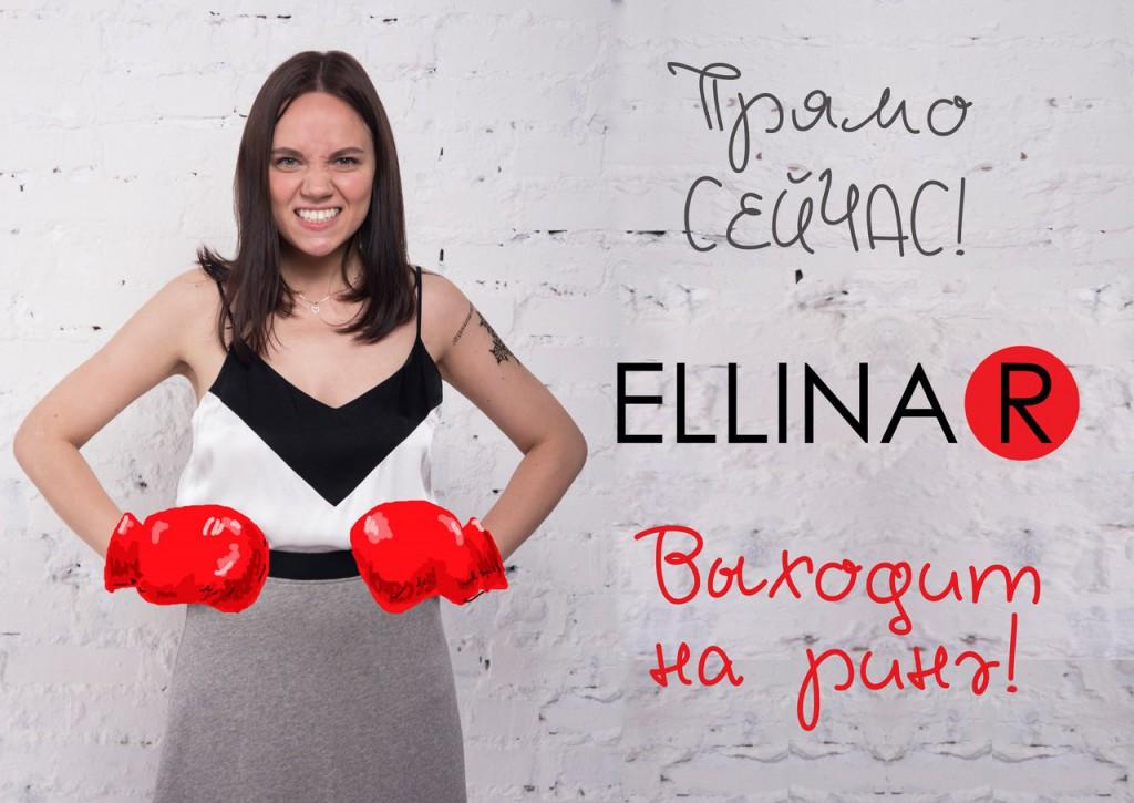 Эллина Решетникова поединок