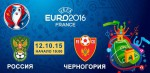 Сборная России по футболу вышла на Евро-2016