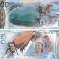 100 рублей крым купюра