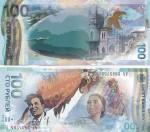 Новая 100 рублевая купюра появится в России