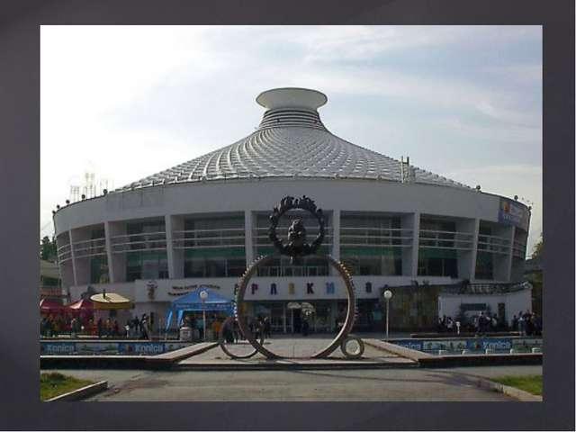 Алматы цирк