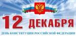 Мероприятия ко Дню Конституции России