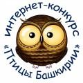 Птицы Башкирии лого