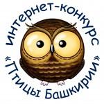 Шестой Республиканский детский интернет-конкурс «Птицы Башкирии», сезон Зима/Весна