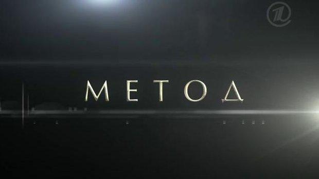 Сериал Метод