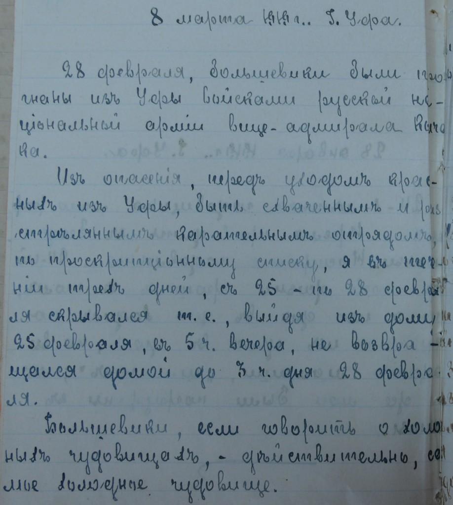 Запись от 8 марта 1919 года город Уфа