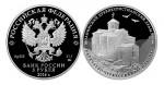 Новая серебряная монета от Банка России