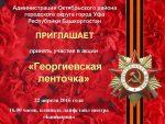 «Георгиевская ленточка» в Октябрьском районе города Уфа